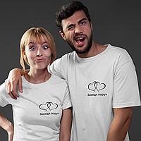 """Парные футболки для парня и девушки """"Сердце + Завжди поруч"""""""