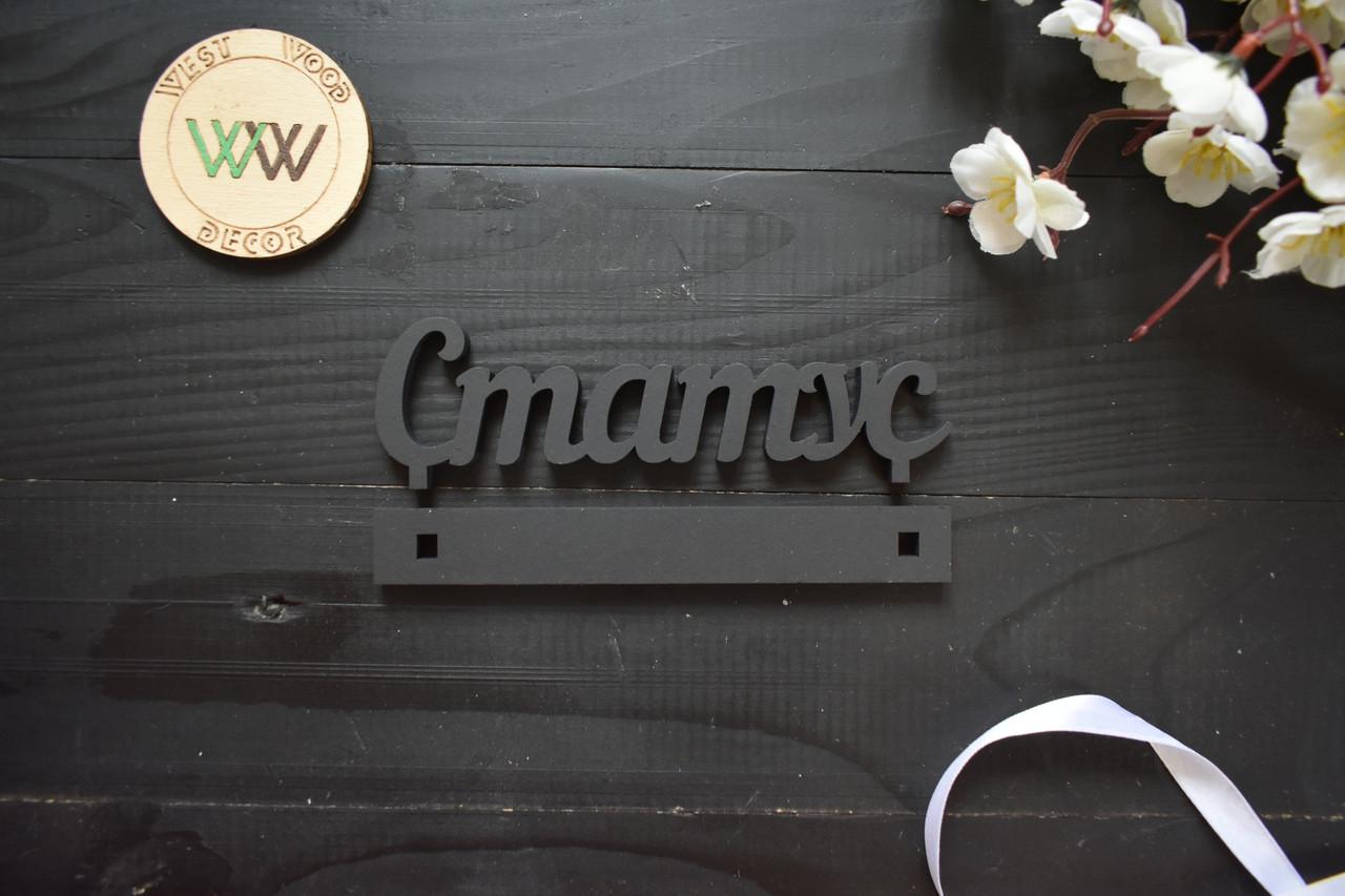Слово из дерева, хештег, название профиля, название магазина instagram на подставке