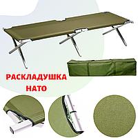 Раскладушка армейская походная НАТО зеленая. Выдерживает до 120кг
