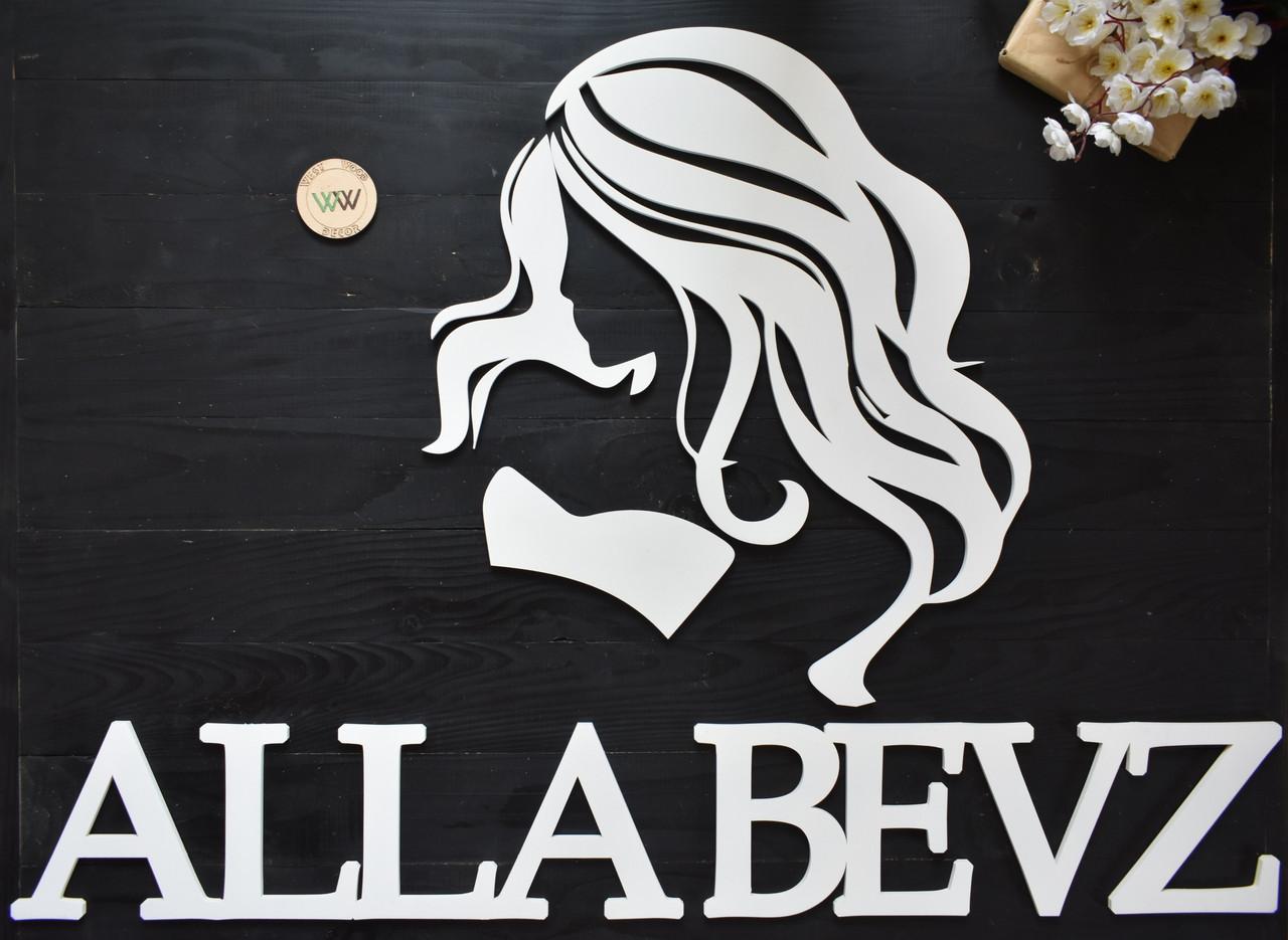 Логотип на стену в салон красоты из дерева с названием заведения