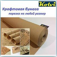 Упаковочная крафтовая бумага в рулонах 50м