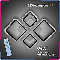 Люстра светодиодная с пультом Ромбы-4 96Вт черная LED подсветка RGB