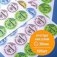 Круглые наклейки на пленке D30мм, 1000шт