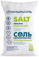 Таблетированная соль Мозырьсоль (Белоруссия)