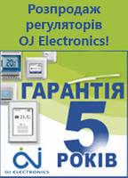 Распродажа терморегуляторов OJ Electronics (Дания)
