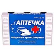"""Аптечка """"Транспортна"""" NEW (транспортна)"""