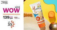 Дитячий сонцезахисний лосьйон з алое та молочними протеїнами Солнцезащитный крем для детей Джерелія Джерелия