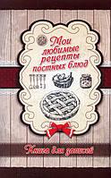 Мои любимые рецепты постных блюд. Книга для записей