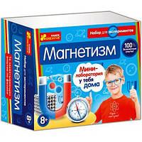Н-р для экспериментов Магнетизм /14 опытов по физике/