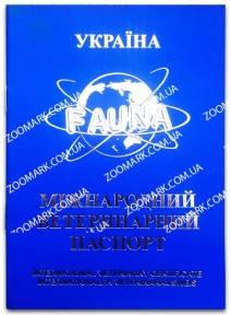 Международный ветеринарный паспорт