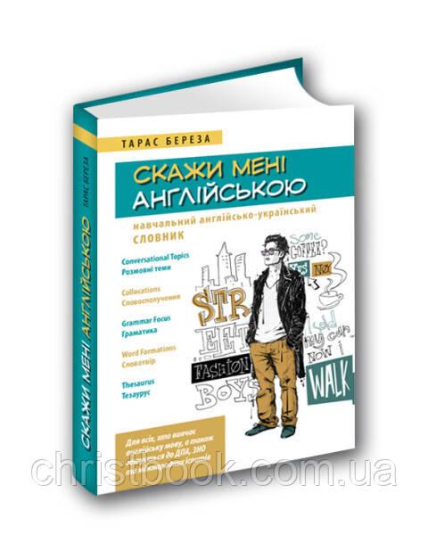 Скажи мені англійською. Навчальний англійсько-український словник