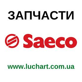 Запчасти Saeco для вендинговых автоматов