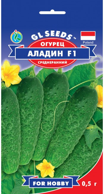 "Семена Огурца ''Аладдин F1"" (0.5г), For Hobby, TM GL Seeds"