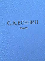 Есенин С.А. Собрание сочинений в 6 (шести) томах. том 6.Комплект. М., Художественная литература 1977-1980г.