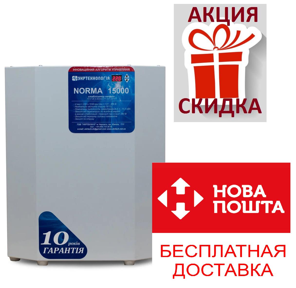 Стабилизатор напряжения NORMA 15000, симисторный стабилизатор напряжения, стабилизатор НОРМА для коттеджа