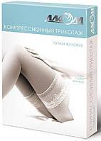 Чулки Алком женские компрессионные лечебные, открытый носок, бежевый, 1
