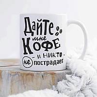 Оригинальная чашка для любителей кофе девушки друга подруги сестры брата коллеге подарок на день рождение