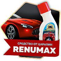 Средство для удаления царапин на автомобиле Renumax
