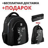Рюкзак ортопедический Kite Education 8001-5, для мальчиков, черный (K20-8001M-5)