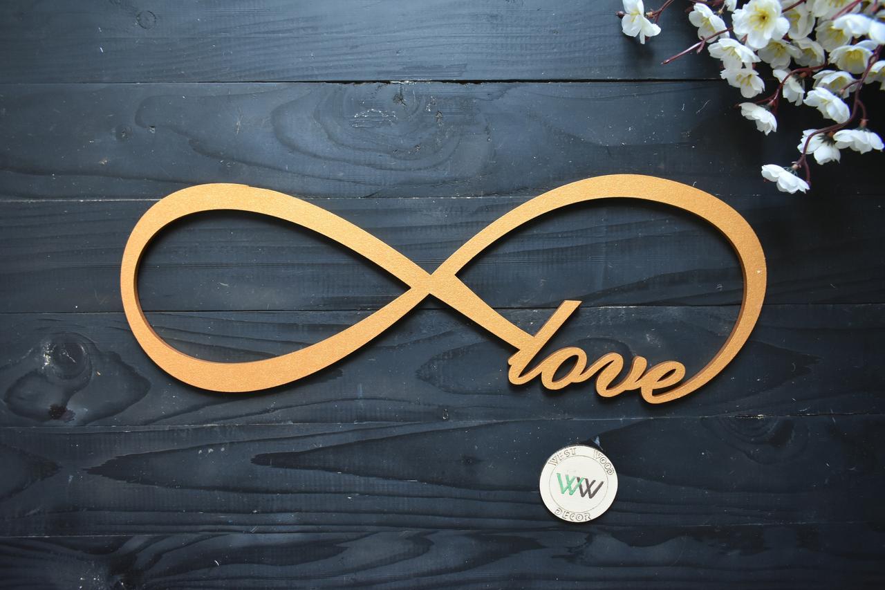"""Настінне панно """"Love"""" знак нескінченності, у золотому кольорі"""
