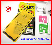 Защитное стекло 9D full glue для Huawei Y6P / Honor 9A (black) полная проклейка
