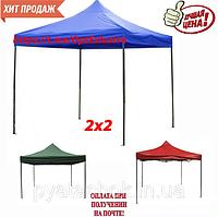 Шатер 2 х 2 м  Палатка для торговли, дачи, пляжа.