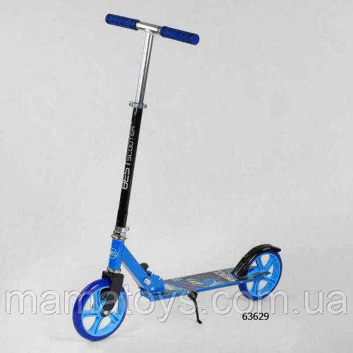 Самокат двухколесный Best Scooter 63629 Голубой Большие Колеса PU - 200 мм