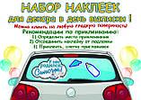 """Набір наклейок для прикраси автомобіля на зустріч (виписку) малятка з пологового будинку """"У нас народився синочок"""", фото 2"""
