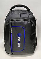 Рюкзак универсальный модный PONASOO