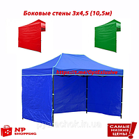 Стенки для шатра 3х4,5 м (10,5 метров) 3 стены