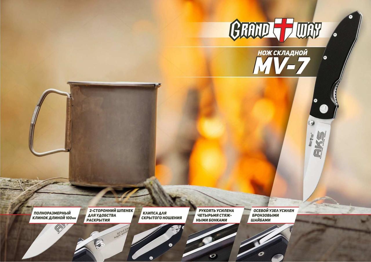 Нож складной MV-7