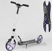 Самокат детский двухколесный Best Scooter 91458