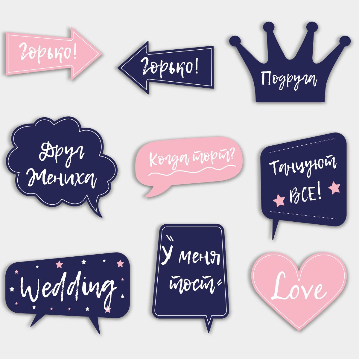 Фотобутафория Свадебная Сине-розовая 9 элементов