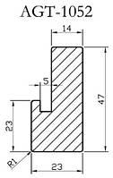 Профиль МДФ AGT 1052