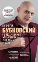 Книга Сергей Бубновский 50 незаменимых упражнений для дома и зала