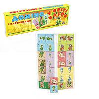 """Домино большее """" В мире сказок"""", домино,лото,детская настольная игра,развивающие игры"""