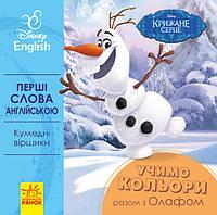 Перші слова англійською. Учимо кольори разом з Олафом. Disney Frozen, фото 1