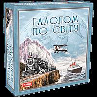 """Настольная игра """"Галопом по світу"""" 1069 , разные"""