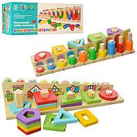 Деревянная игрушка Геометрика MD 2068, деревянные игрушки,деревянные игрушки развивающие,интерактивная