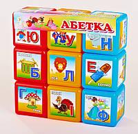 """Кубики """"Абетка 9 шт."""" 06041, игрушки для малышей,сотер,деревянные игрушки,самых маленьких"""