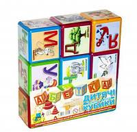 """Кубики """"Абетка 9 шт."""" Велика 14043, игрушки для малышей,сотер,деревянные игрушки,самых маленьких"""