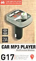 FM модулятор трансмиттер Bluetooth G17 2USB 2.1A (MP3 Player)