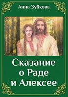 Сказання про Раді та Олексія