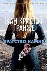 Книга Братство каменю. Автор - Жан-Крістоф Гранже (Абетка)