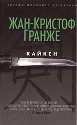 Книга Кайкен. Автор - Жан-Крістоф Гранже (Абетка)