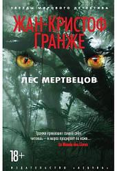 Книга Ліс мерців. Автор - Жан-Крістоф Гранже (Абетка)