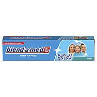 Зубная паста Blend-a-Med Анти-Кариес Защита для всей семьи Мята (100 мл)