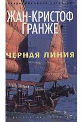 Книга Чорна лінія. Автор - Жан-Крістоф Гранже (Абетка)