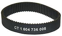 Ремень Iron для электроинструмента CT 1 604 736 005 / СТ 2 604 736 005 / 3М225-14( электрорубанок )