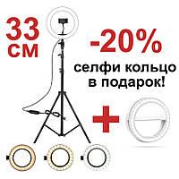 Кольцевая лампа со штативом на 2м для телефона селфи кольцо 33 см световое кольцевой светодиодное led блогеров